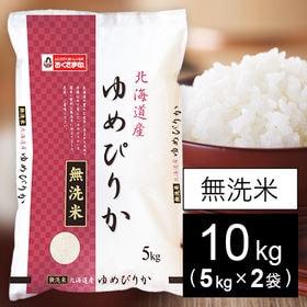 【10kg】令和2年産 北海道産ゆめぴりか(無洗米)