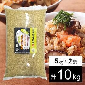 PREMIUM 玄米 【10kg】令和2年産
