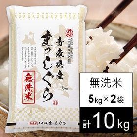 【10kg】 令和2年産 まっしぐら 青森県産(無洗米)