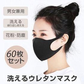 【ブラック】洗えるマスク(60枚セット)   花粉・飛沫対策のウレタンマスク