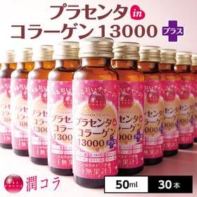 「潤コラ」プラセンタinコラーゲン13000プラス