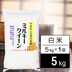 【5kg】 令和2年産 山梨県産 ミルキークイーン白米5kg...