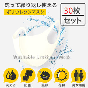 子供用【オフホワイト】洗えるマスク(30枚セット)