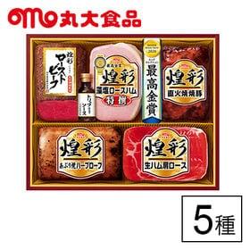 【予約受付】11/15~順次出荷 丸大食品 5種詰合せギフト...