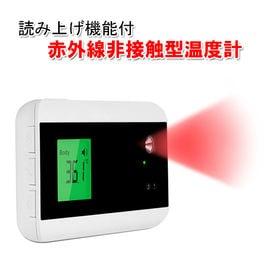 読み上げ機能付赤外線非接触型温度計