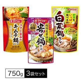 【750g×3袋】キムチ鍋、白菜鍋 、寄せ鍋のお肉と野菜がお...