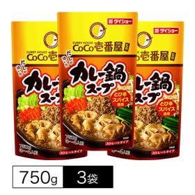 【750g×3袋】CoCo壱番屋監修 カレー鍋スープ
