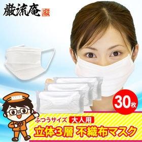 【30枚】不織布3層プリーツマスク(個包装)大人用・普通サイ...