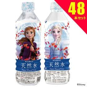 【500ml×48本】ブルボン アナと雪の女王天然水