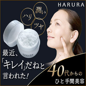 HARURA Concentrate Capsule -ハル...