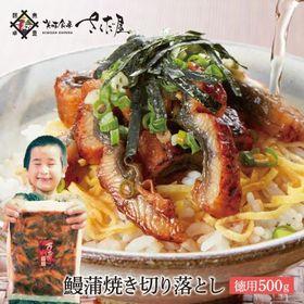 【500g】ウナギ蒲焼き端材