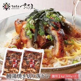 【1kg(500g×2パック)】ウナギ蒲焼き端材