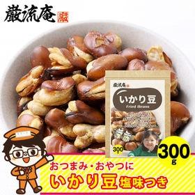 【300g】いかり豆(フライビーンズ)