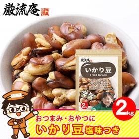 【2kg】いかり豆 ライドビンズ(フライビーンズ/揚げそら豆...