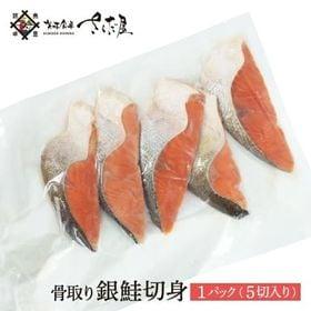 【5切入】骨取り銀鮭 生サケ切身 ギンザケ【冷凍便】