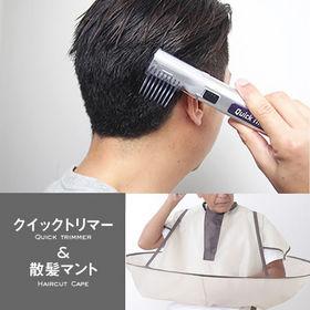 コードレス式クイックトリマー&散髪マントセット