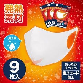 【3枚入り×3袋/ホワイト】ホットフィットマスク同色9枚組