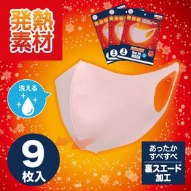 【3枚入り×3袋/ピンク】ホットフィットマスク同色9枚組 | あったか発熱素材!洗って繰り返し使えるマスク