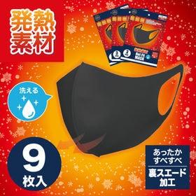【3枚入り×3袋/ブラック】ホットフィットマスク同色9枚組 | あったか発熱素材!洗って繰り返し使えるマスク