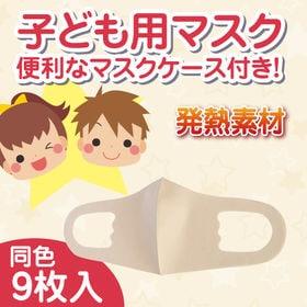 【3枚入り×3袋/ベージュ】子ども用ホットフィットマスク同色...