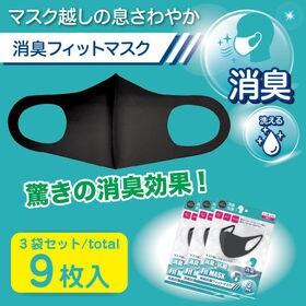 【3枚入り×3袋/ブラック】消臭フィットマスク同色9枚組