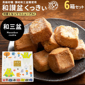 【和三盆】新・和三盆クッキー×6箱