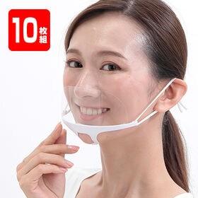 マウスシールド10枚+不織布マスク10枚
