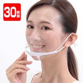 マウスシールド30枚+不織布マスク30枚