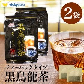 【2袋セット】黒烏龍茶 烏龍茶 ティーバッグ