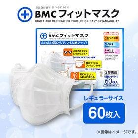 BMCフィットマスク レギュラーサイズ 60枚入