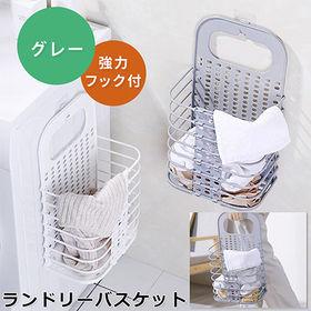 [グレー] ランドリーバスケット (折り畳み可能・付属フック...