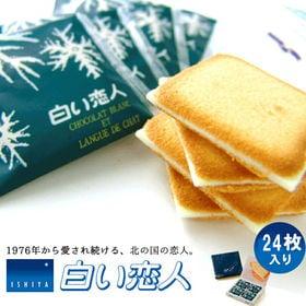 【計24枚(12枚入×2箱)】白い恋人 ホワイト 北海道土産...