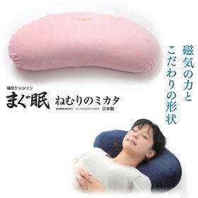 【ピンク】磁気クッション枕 まぐ眠 ねむりのミカタ