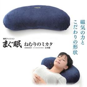 【ネイビー】磁気クッション枕 まぐ眠 ねむりのミカタ