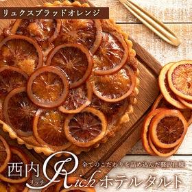 【6号(約18cm)】西内Richホテルタルト オレンジのタ...