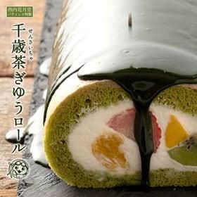 【1本(約15cm)】フルーツロール 千歳茶(せんさいちゃ)...