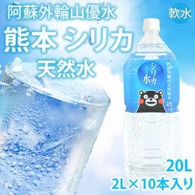 【2L×10本 計20L】シリカ水 ミネラルウォーター