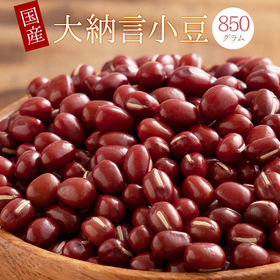 【850g】北海道産 大納言小豆