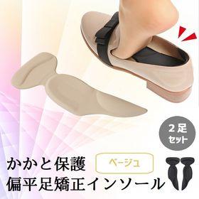 【ベージュ/2足分】かかと偏平足 | インソール 靴擦れ 防止 厚手 ジェルクッション 偏平足 靴ズレ防止 通気性抜群 姿勢調整