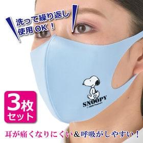 【3枚セット】洗える♪スヌーピーマスク | 女性やお子様向けのスモールサイズ♪スヌーピーのワンポイントがキュートなマスクです!