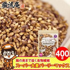 【400g】スーパー大麦「バーリーマックス」