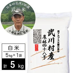 【5kg】 令和2年産 武川米 農林48号 ヨンパチ 小澤義...