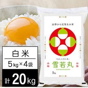 【20kg】 令和2年産 山形県内陸産(村山エリア) 雪若丸...