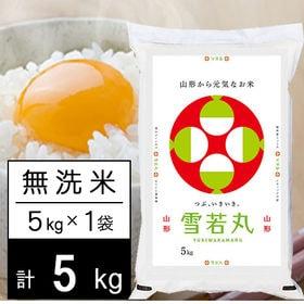【5kg】 令和2年産 山形県内陸産(村山エリア) 雪若丸 ...
