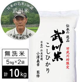 【10kg】 令和2年産 武川米 武川町限定 コシヒカリ 小...