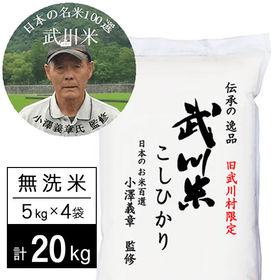 【20kg】 令和2年産 武川米 武川町限定 コシヒカリ 小...