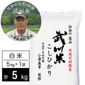 【5kg】 令和2年産 武川米 武川町限定 コシヒカリ 小澤...