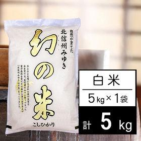 【5kg】 令和2年産 長野県産 幻の米 白米 5kgx1袋