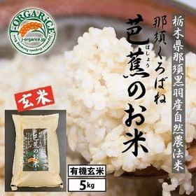 【5kg】プレミアム有機玄米 「那須くろばね芭蕉のお米」Jオ...