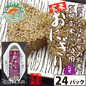 時短玄米【24パック(48個入)】有機玄米おにぎり-しそ「那...